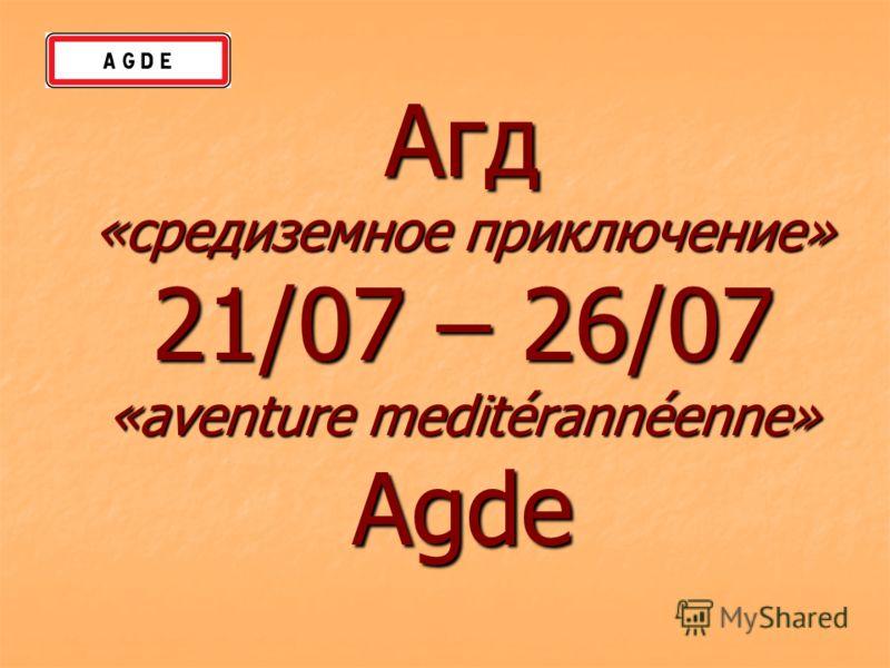 Агд «средиземное приключение» 21/07 – 26/07 «aventure meditérannéenne» Agde