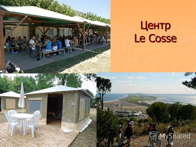 Центр Le Cosse