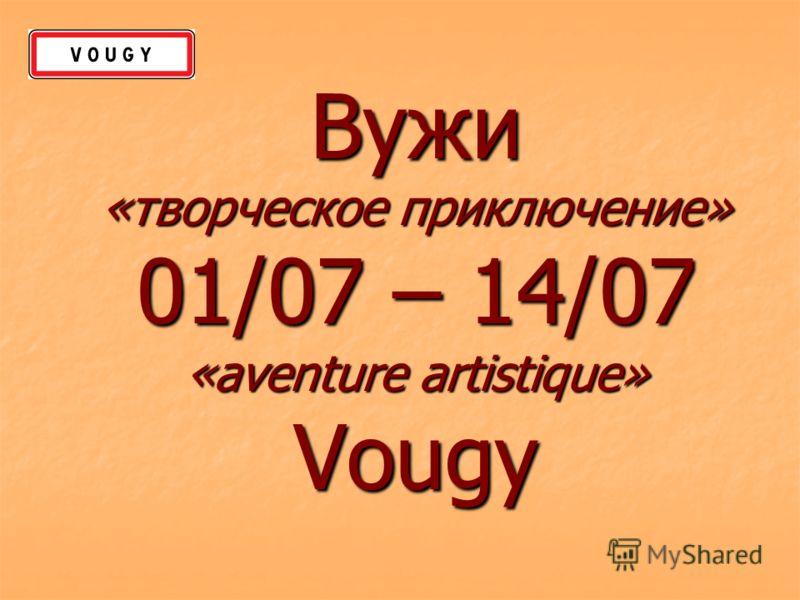 Вужи «творческое приключение» 01/07 – 14/07 «aventure artistique» Vougy