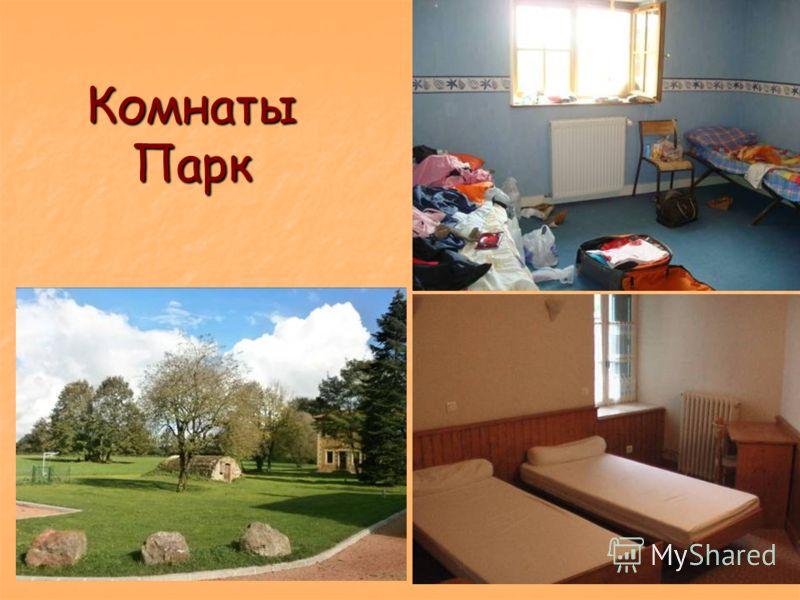 Комнаты Парк