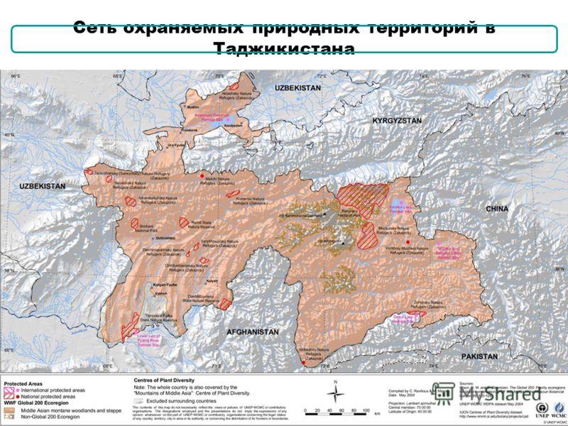Сеть охраняемых природных территорий в Таджикистана