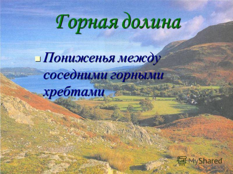 Горная долина Пониженья между соседними горными хребтами Пониженья между соседними горными хребтами