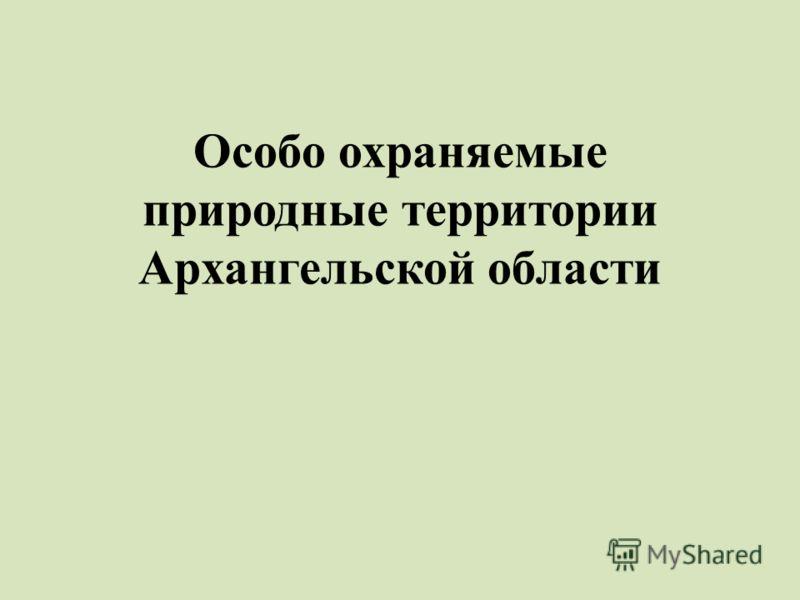 Особо охраняемые природные территории Архангельской области