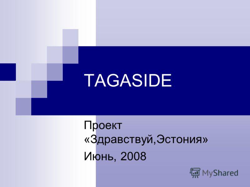 TAGASIDE Проект «Здравствуй,Эстония» Июнь, 2008