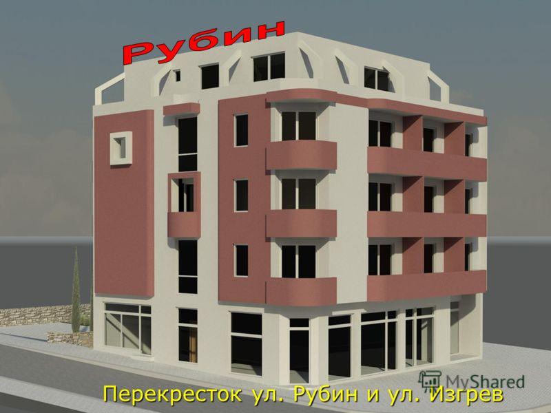 Перекресток ул. Рубин и ул. Изгрев
