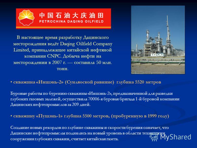 скважина «Иншэнь-2» (Сунляоской равнине) глубина 5520 метров Буровые работы по бурению скважины «Иншэнь-2», предназначенной для разведки глубоких газовых залежей, осуществила 70006-я буровая бригада 1-й буровой компании Дацинских нефтепромыслов за 20