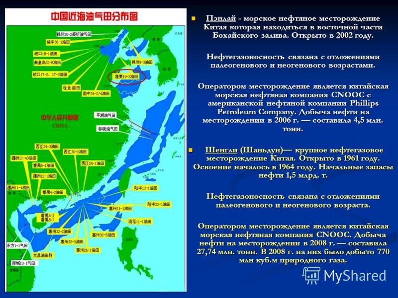 Пэнлай - морское нефтяное месторождение Китая которая находиться в восточной части Бохайского залива. Открыто в 2002 году. Пэнлай - морское нефтяное месторождение Китая которая находиться в восточной части Бохайского залива. Открыто в 2002 году. Нефт