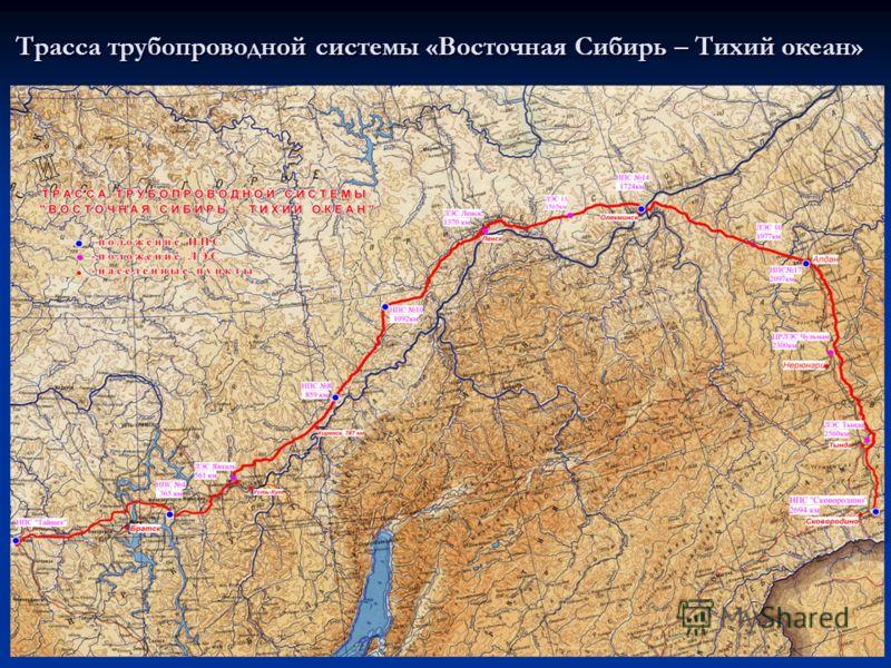 Трасса трубопроводной системы «Восточная Сибирь – Тихий океан»