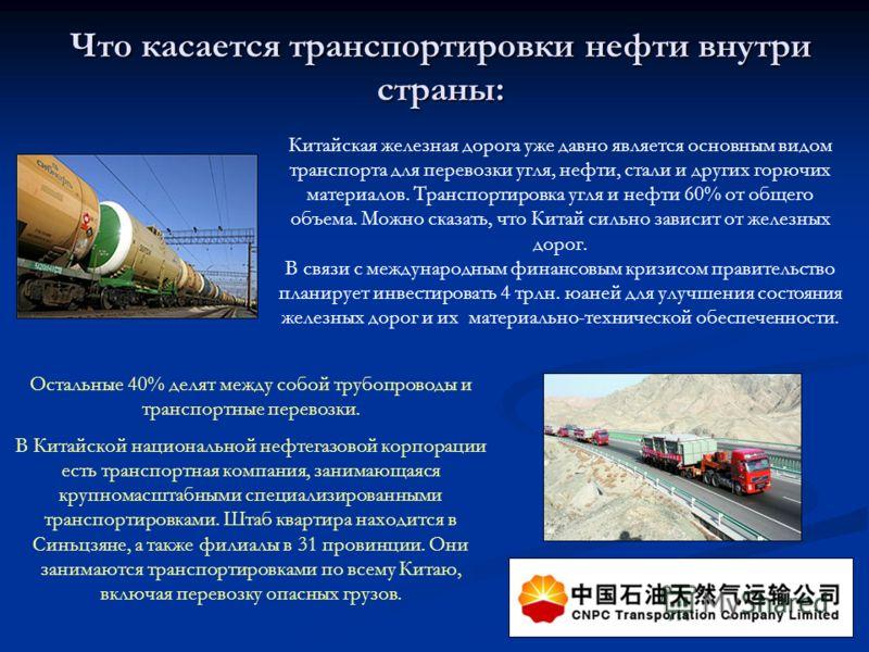 Что касается транспортировки нефти внутри страны: Китайская железная дорога уже давно является основным видом транспорта для перевозки угля, нефти, стали и других горючих материалов. Транспортировка угля и нефти 60% от общего объема. Можно сказать, ч