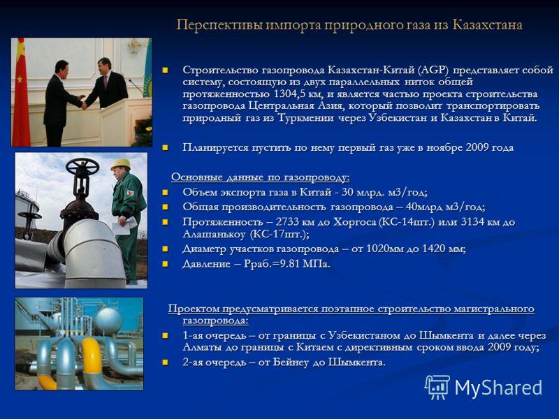 Строительство газопровода Казахстан-Китай (AGP) представляет собой систему, состоящую из двух параллельных ниток общей протяженностью 1304,5 км, и является частью проекта строительства газопровода Центральная Азия, который позволит транспортировать п