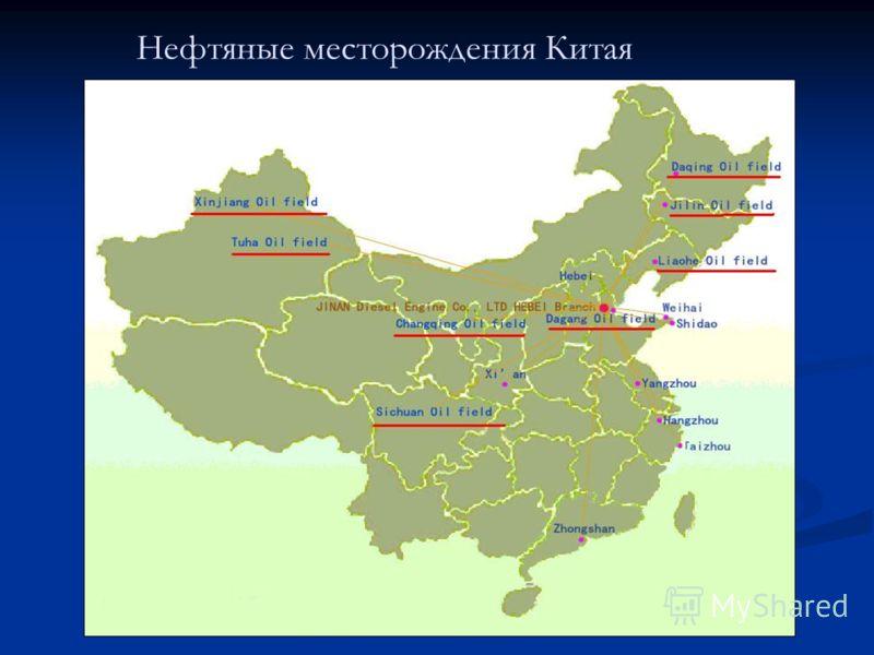 Нефтяные месторождения Китая