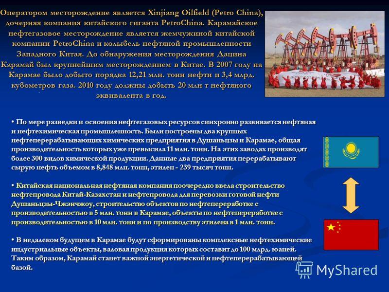 . Оператором месторождение является Xinjiang Oilfield (Petro China), дочерняя компания китайского гиганта PetroChina. Карамайское нефтегазовое месторождение является жемчужиной китайской компании PetroChina и колыбель нефтяной промышленности Западног