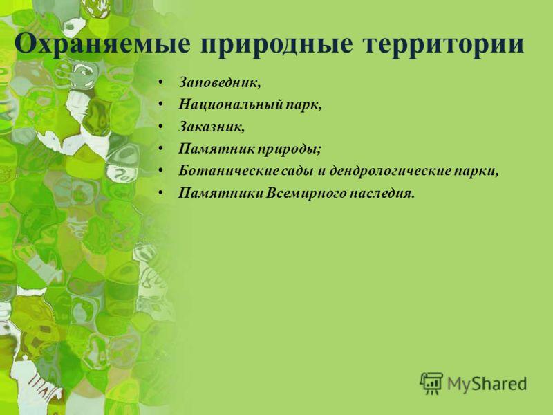 Реферат на тему заповедники и заказники написание дипломов на заказ новосибирск