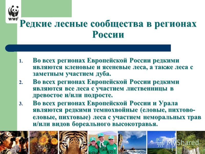Редкие лесные сообщества в регионах России 1. Во всех регионах Европейской России редкими являются кленовые и ясеневые леса, а также леса с заметным участием дуба. 2. Во всех регионах Европейской России редкими являются все леса с участием лиственниц