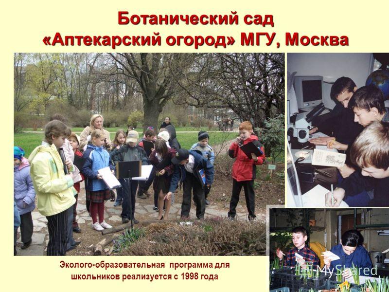Ботанический сад «Аптекарский огород» МГУ, Москва Эколого-образовательная программа для школьников реализуется с 1998 года