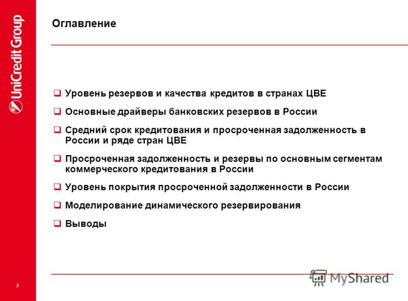 2 Оглавление Уровень резервов и качества кредитов в странах ЦВЕ Основные драйверы банковских резервов в России Средний срок кредитования и просроченная задолженность в России и ряде стран ЦВЕ Просроченная задолженность и резервы по основным сегментам