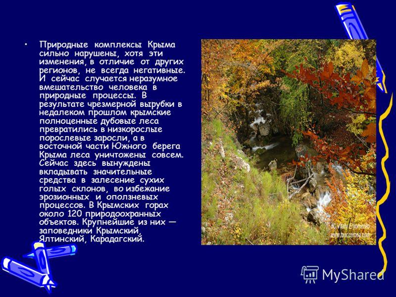 Южный берег Крыма прибрежная полоса южного склона Главной гряды. Расположение на окраине субтропического пояса, южная экспозиция приморских склонов способствовали развитию ландшафтов средиземноморского типа. Средняя температура января +1...+4 °С. Лет