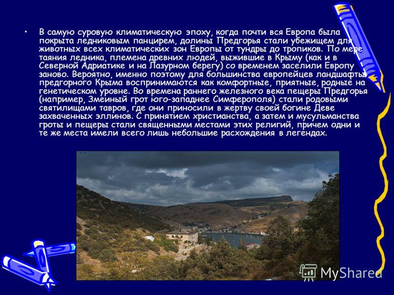 Природные комплексы Крыма сильно нарушены, хотя эти изменения, в отличие от других регионов, не всегда негативные. И сейчас случается неразумное вмешательство человека в природные процессы. В результате чрезмерной вырубки в недалеком прошлом крымские