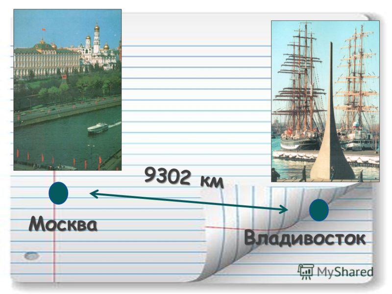 Москва Владивосток 9302 км