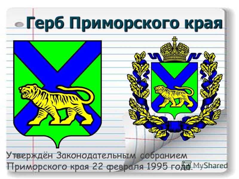 Герб Приморского края Утверждён Законодательным собранием Приморского края 22 февраля 1995 года.