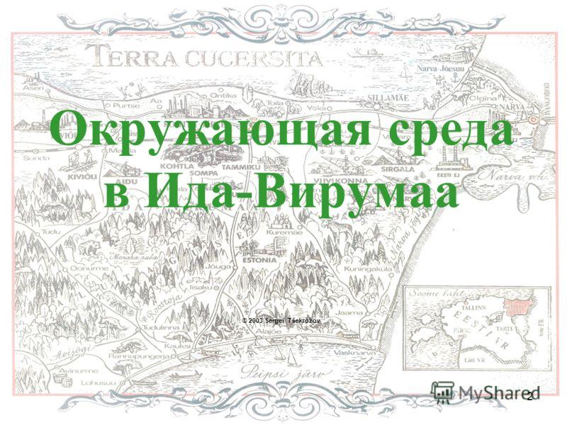2 Окружающая среда в Ида-Вирумаа © 2003 Sergei Tšekrõžov