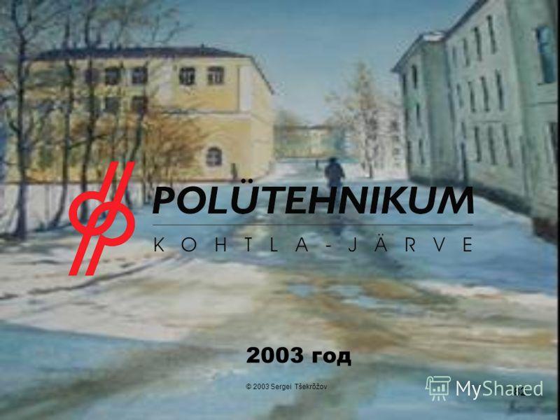 82 2003 год © 2003 Sergei Tšekrõžov