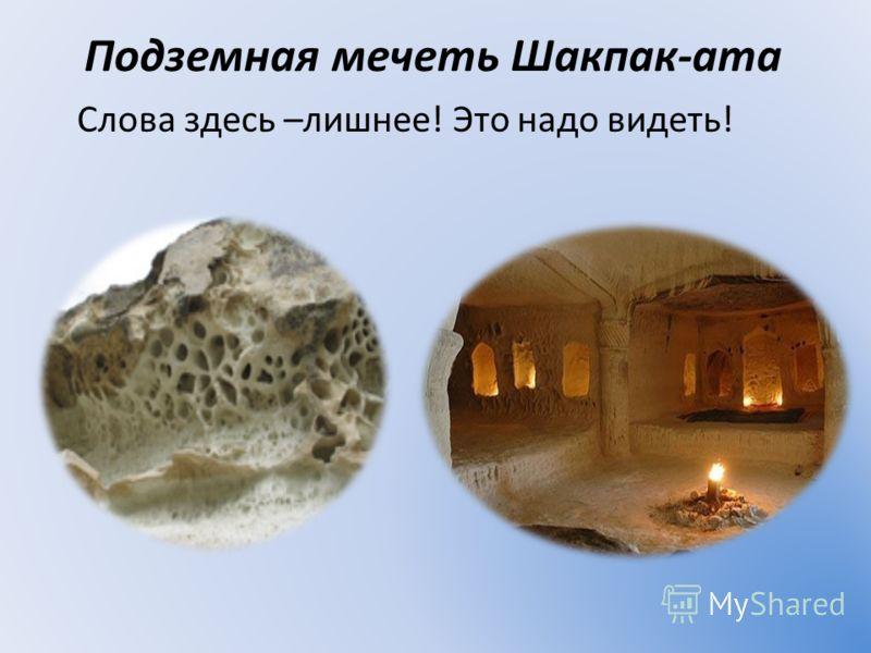 Подземная мечеть Шакпак-ата Слова здесь –лишнее! Это надо видеть!