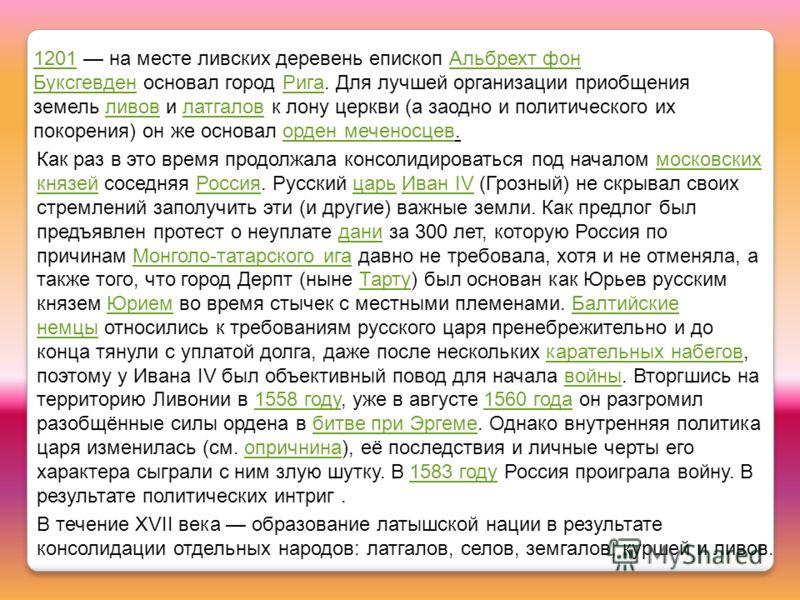 Как раз в это время продолжала консолидироваться под началом московских князей соседняя Россия. Русский царь Иван IV (Грозный) не скрывал своих стремлений заполучить эти (и другие) важные земли. Как предлог был предъявлен протест о неуплате дани за 3