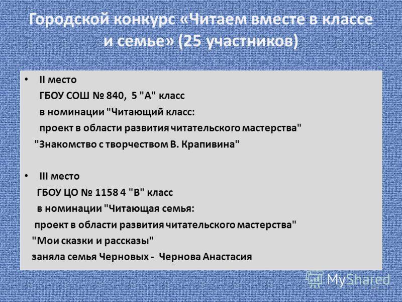 Городской конкурс «Читаем вместе в классе и семье» (25 участников) II место ГБОУ СОШ 840, 5
