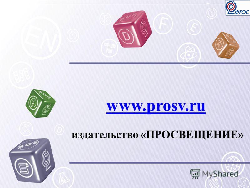 29 www.prosv.ru издательство «ПРОСВЕЩЕНИЕ»
