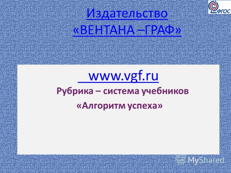 Издательство «ВЕНТАНА –ГРАФ» www.vgf.ru www.vgf.ru Рубрика – система учебников «Алгоритм успеха» 34