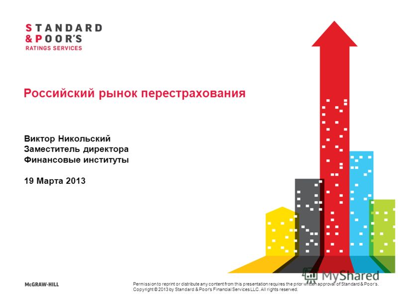 Permission to reprint or distribute any content from this presentation requires the prior written approval of Standard & Poors. Copyright © 2013 by Standard & Poors Financial Services LLC. All rights reserved. Виктор Никольский Заместитель директора