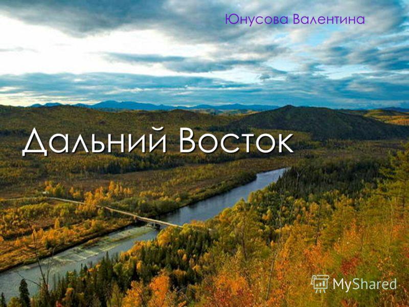 Дальний Восток Юнусова Валентина