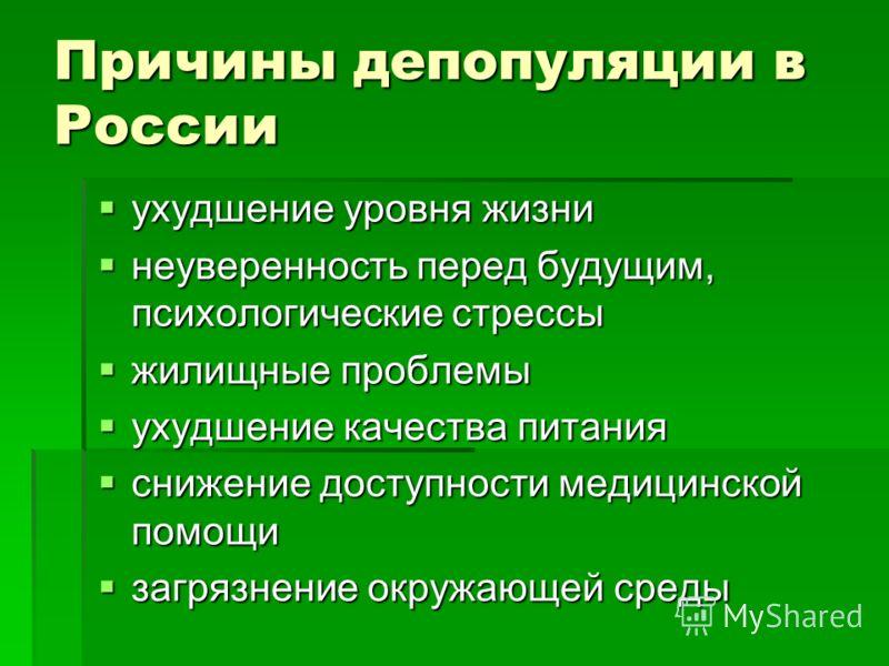 Причины депопуляции в России ухудшение уровня жизни ухудшение уровня жизни неуверенность перед будущим, психологические стрессы неуверенность перед будущим, психологические стрессы жилищные проблемы жилищные проблемы ухудшение качества питания ухудше
