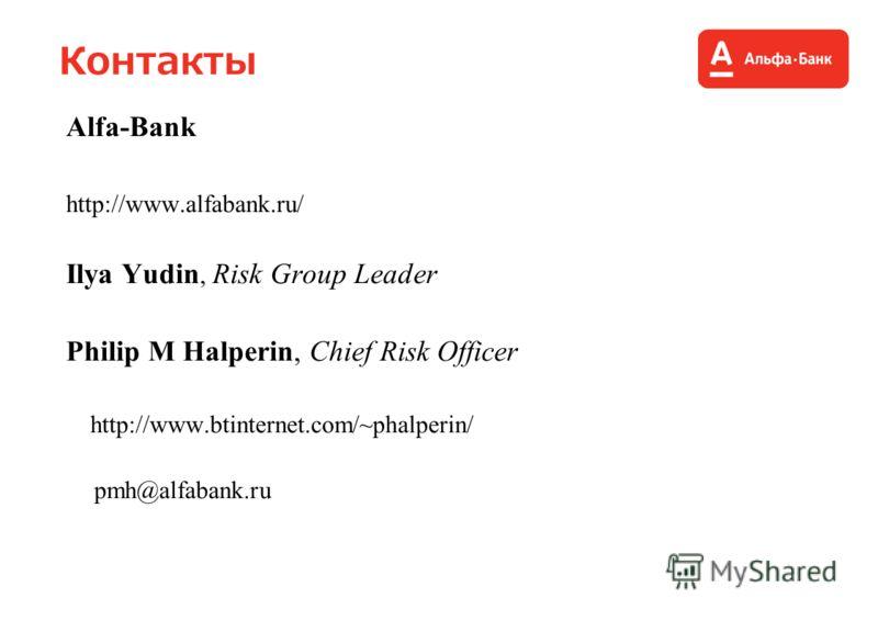 Контакты Alfa-Bank http://www.alfabank.ru/ Ilya Yudin, Risk Group Leader Philip M Halperin, Chief Risk Officer http://www.btinternet.com/~phalperin/ pmh@alfabank.ru