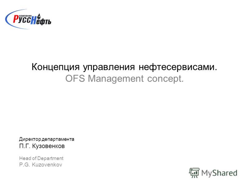 Концепция управления нефтесервисами. OFS Management concept. Директор департамента П.Г. Кузовенков Head of Department P.G. Kuzovenkov