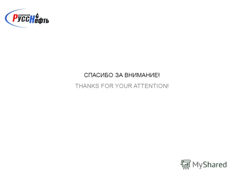 СПАСИБО ЗА ВНИМАНИЕ! THANKS FOR YOUR ATTENTION!