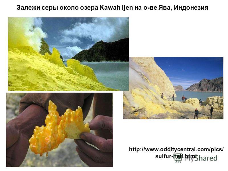Залежи серы около озера Kawah Ijen на о-ве Ява, Индонезия http://www.odditycentral.com/pics/ sulfur-hell.html
