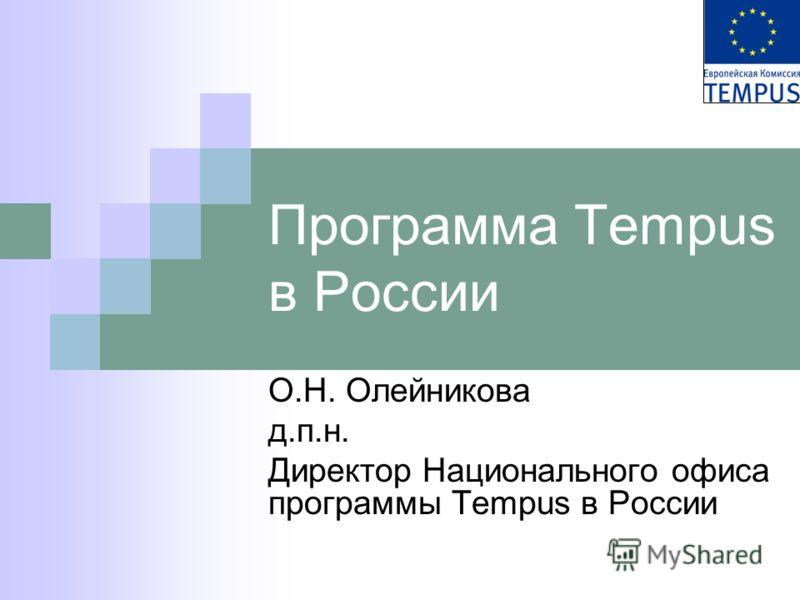 Программа Tempus в России О.Н. Олейникова д.п.н. Директор Национального офиса программы Tempus в России