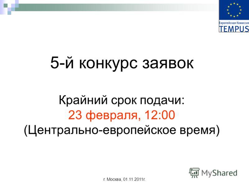 г. Москва, 01.11.2011г. 5-й конкурс заявок Крайний срок подачи: 23 февраля, 12:00 (Центрально-европейское время)