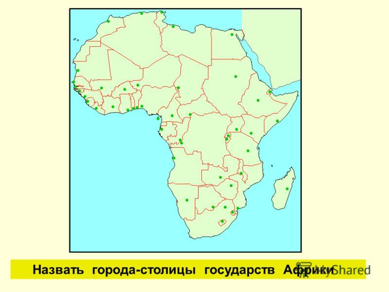 Назвать города-столицы государств Африки