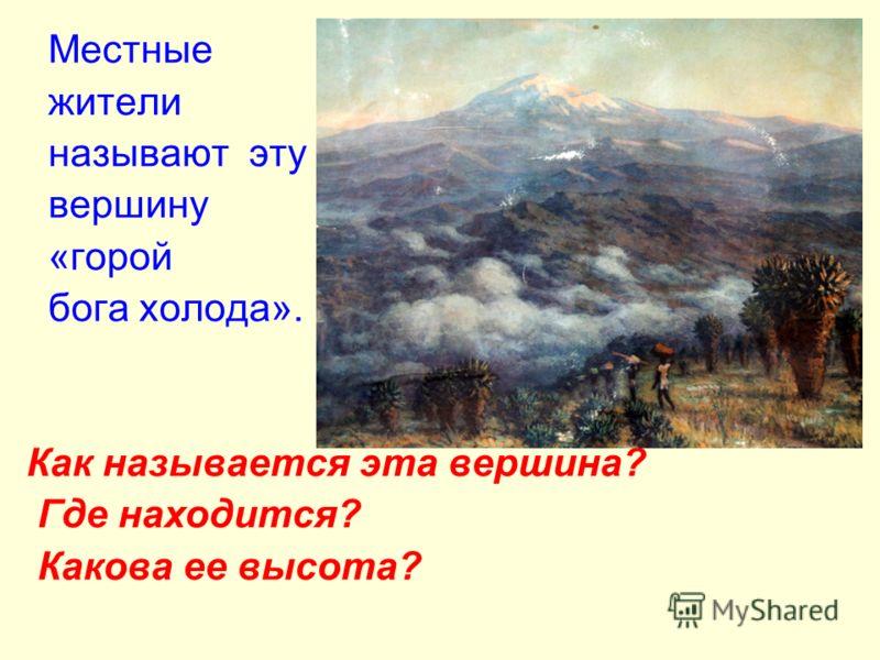 Местные жители называют эту вершину «горой бога холода». Как называется эта вершина? Где находится? Какова ее высота?
