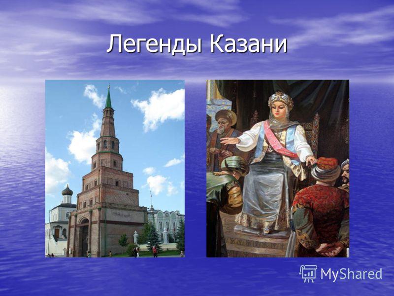 Легенды Казани