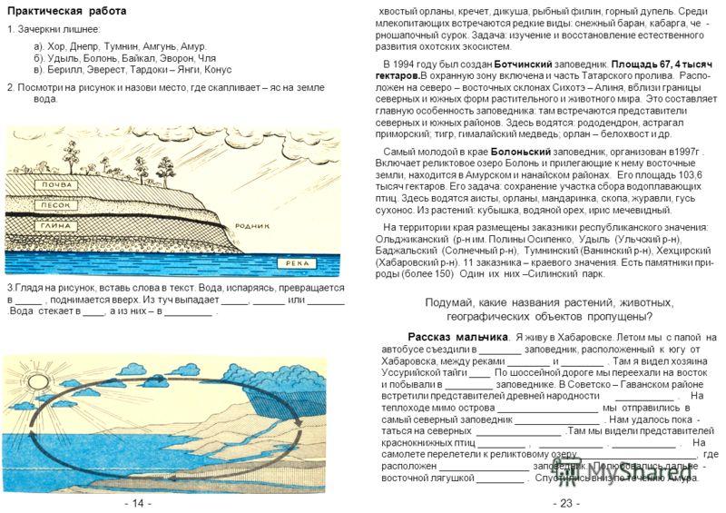 - 14 -- 23 - хвостый орланы, кречет, дикуша, рыбный филин, горный дупель. Среди млекопитающих встречаются редкие виды: снежный баран, кабарга, че - рношапочный сурок. Задача: изучение и восстановление естественного развития охотских экосистем. В 1994