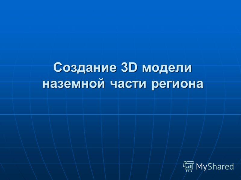 Создание 3D модели наземной части региона