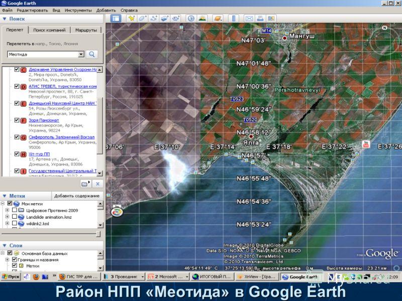 Район НПП «Меотида» в Google Earth