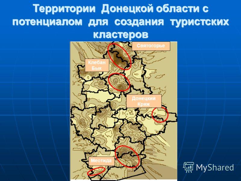 Территории Донецкой области с потенциалом для создания туристских кластеров Святогорье Донецкий Кряж Клебан Бык Меотида