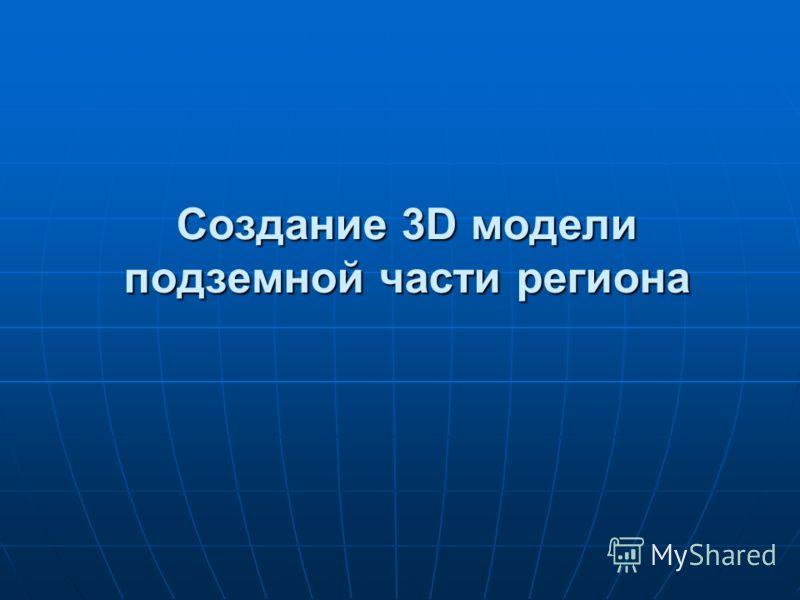 Создание 3D модели подземной части региона