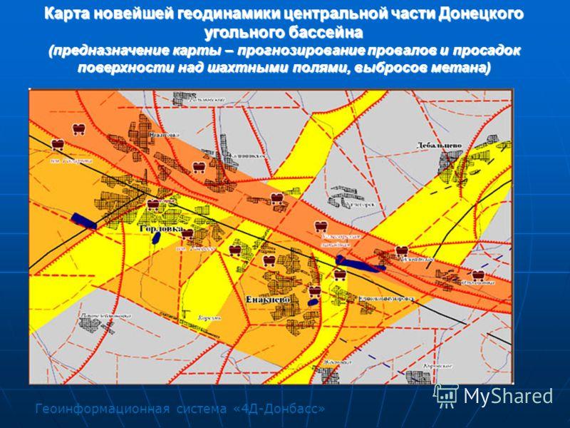 Карта новейшей геодинамики центральной части Донецкого угольного бассейна (предназначение карты – прогнозирование провалов и просадок поверхности над шахтными полями, выбросов метана) Геоинформационная система «4Д-Донбасс»
