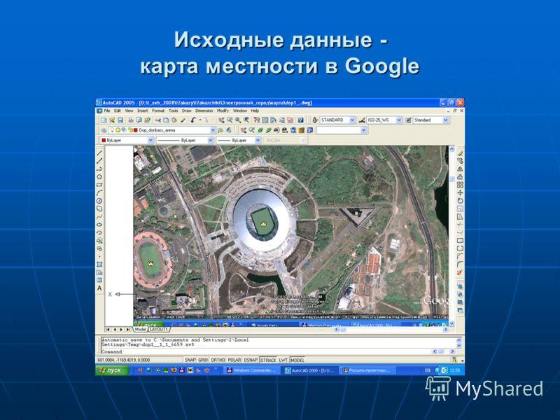 Исходные данные - карта местности в Google